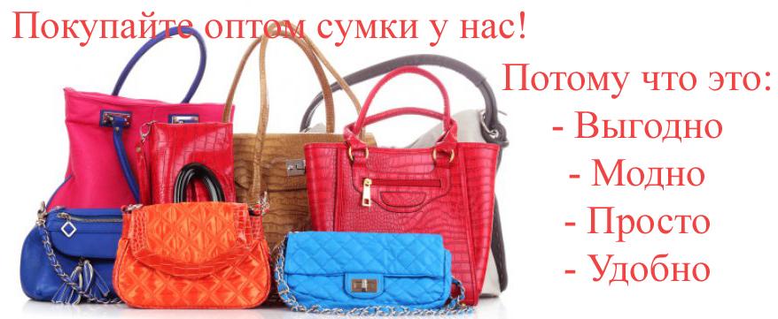 Сумки оптом - купить женские сумку оптом в Киеве, Украине в интернет ... 103f236ad0c
